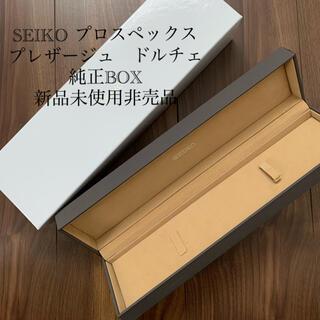 セイコー(SEIKO)の[新品未使用非売品]SEIKO プレザージュ プロスペックス ドルチェ純正BOX(腕時計(アナログ))