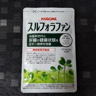 カゴメ(KAGOME)の【新品未開封】スルフォラファン(その他)