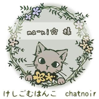 ma-ni✩さま(はんこ)