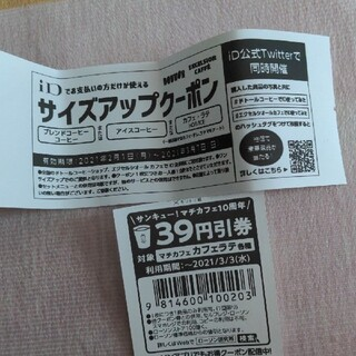 ドトールサイズアップクーポン券、ローソンマチカフェ39円引き券(フード/ドリンク券)