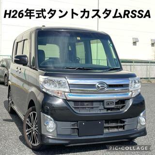 ダイハツ - ◆全国最安値全込み価格◆H26年式タントカスタムRSSA車検令和5年3月