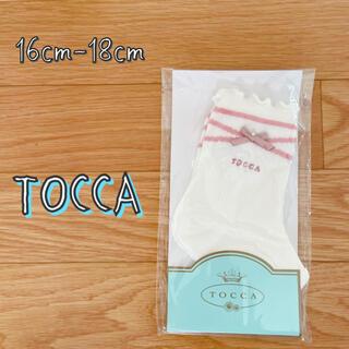 トッカ(TOCCA)の【16-18センチ】【TOCCA】トッカバンビーニ 靴下【未使用】(靴下/タイツ)