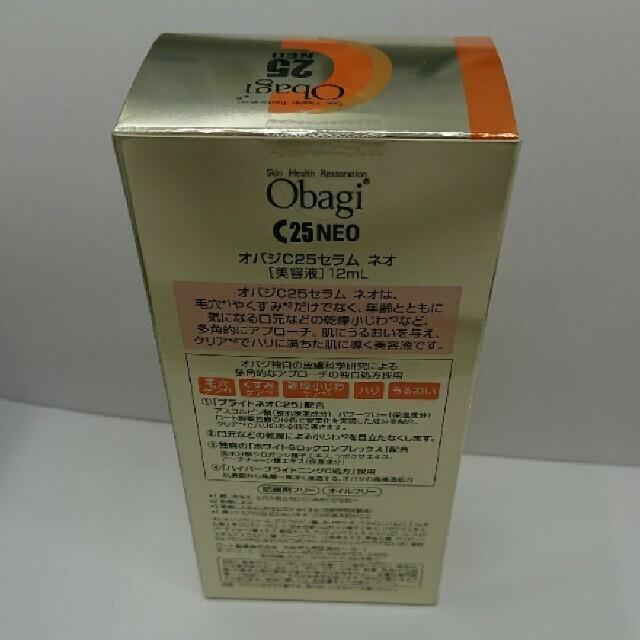 Obagi(オバジ)のオバジC25セラム コスメ/美容のスキンケア/基礎化粧品(美容液)の商品写真