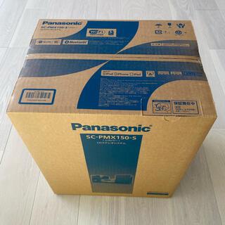 Panasonic - パナソニック ミニコンポ SC-PMX150-S