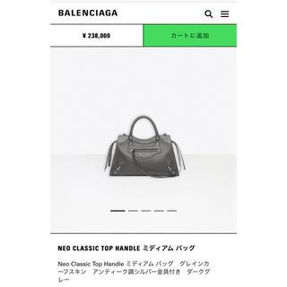 Balenciaga - バレンシアガ 新作 NEO CLASSIC クラシック 未使用品