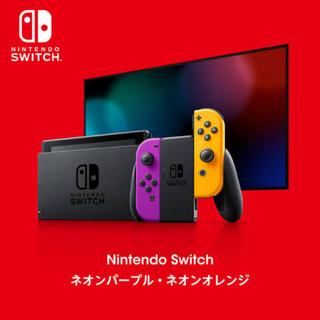 Nintendo Switch - 限定色 ネオンパープル / ネオンオレンジ 任天堂スイッチ本体 (新品)