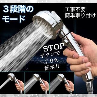 節水シャワーヘッド 3段階切り替えボタン エコ 節約 大人気商品です!