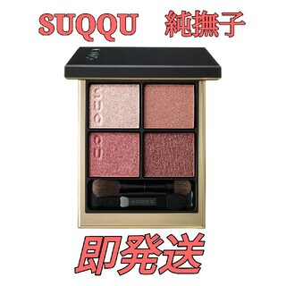 SUQQU - 緋影