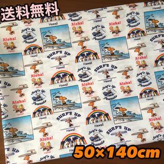 SALE☆surf柄 スヌーピー  生地 はぎれ ハンドメイド 50×140