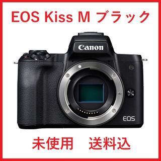 Canon - キャノン EOS Kiss M ボディ ブラック 未使用 保証書あり