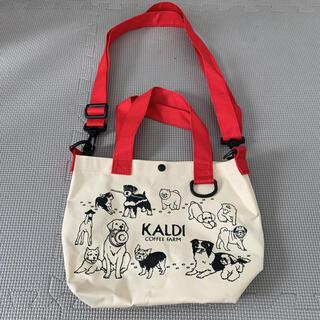 KALDI - 【KALDI】 カルディ いぬの日 トートバッグ お散歩バッグ