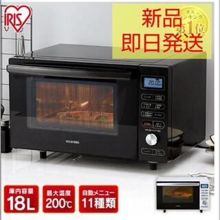 【新品未使用】アイリスオーヤマ オーブンレンジ 18L MO-F1805 黒