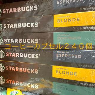 スターバックスコーヒー(Starbucks Coffee)のネスプレッソ スターバックス コーヒーカプセル240個 送料無料(エスプレッソマシン)