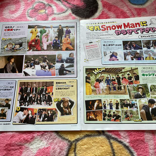 Johnny's - 2021.2 月刊TVガイド SnowMan 目黒蓮 渡辺翔太 岩本照 向井康二
