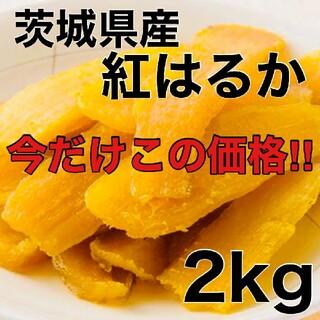 2㎏ 茨城 紅はるか 干し芋 国産 切り落とし 訳あり せっこう お菓子 和 洋(フルーツ)