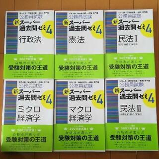 タックシュッパン(TAC出版)の公務員試験新スーパー過去問ゼミ 6冊まとめ売り(資格/検定)