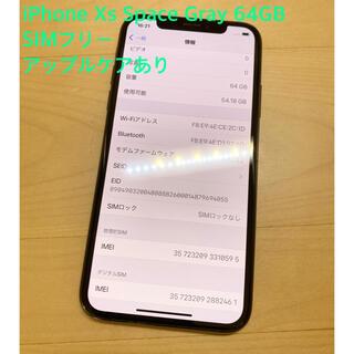 iPhone Xs Space Gray 64GB SIMフリー【B】