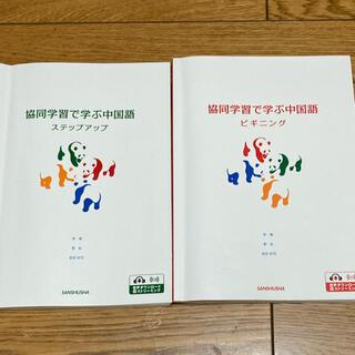 協同学習で学ぶ中国語ステップアップ ビギニング セット