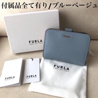 Furla - 付属品全て有り★新品 FURLA 2020年秋冬新作 バビロン ブルーベージュ