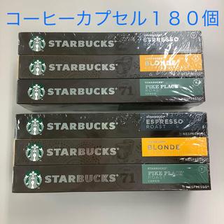 スターバックスコーヒー(Starbucks Coffee)のネスプレッソ スターバックス コーヒーカプセル180個(エスプレッソマシン)