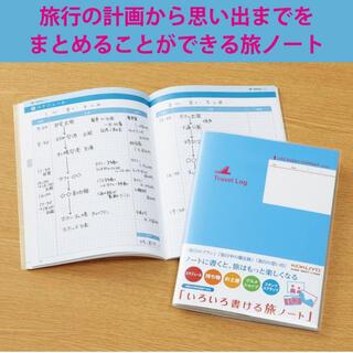 コクヨ(コクヨ)のトラベルノート(地図/旅行ガイド)