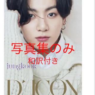 BTS Dicon 写真集 ジョングク