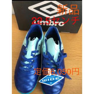 UMBRO - ☆新品☆アンブロ 22.5センチ トレーニングシューズ サッカー フットサル
