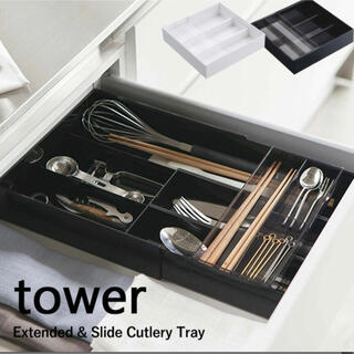 MUJI (無印良品) - tower カトラリー入れ 新品未使用