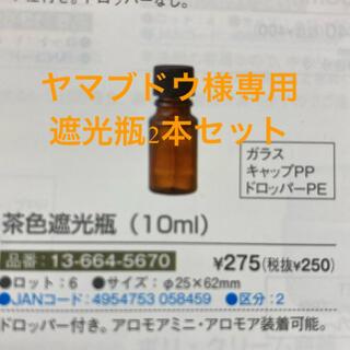 セイカツノキ(生活の木)のヤマブドウ様専用 遮光瓶2本セット(アロマグッズ)