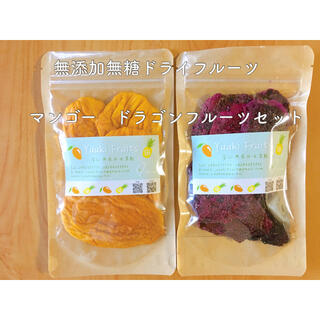 無添加無糖台湾産ドライフルーツセット(フルーツ)
