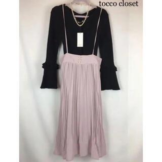 tocco - 新品【tocco closet】サスペンダー付きパール装飾プリーツスカート