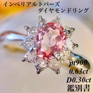 鑑別書 pt900インペリアルトパーズダイヤモンドリング 0.63ctD0.30