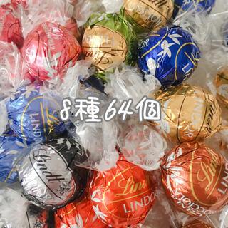 リンツ(Lindt)のリンツ リンドールチョコレート 8種64個(菓子/デザート)