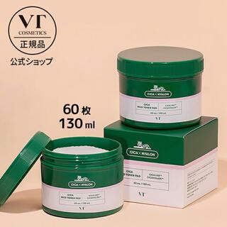【VT公式】【CICAトナーパッド(60枚入り、130ml)