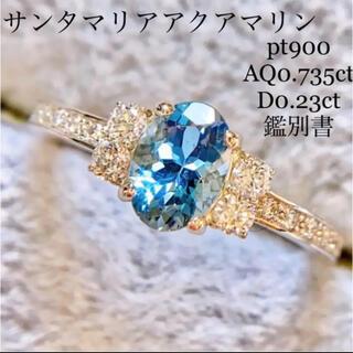 鑑別書サンタマリアアクアマリンダイヤモンド pt900 AQ0.735D0.23