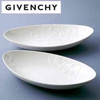 ジバンシィ(GIVENCHY)のGIVENCHY  オーバル  レリーフ 2枚セット(食器)