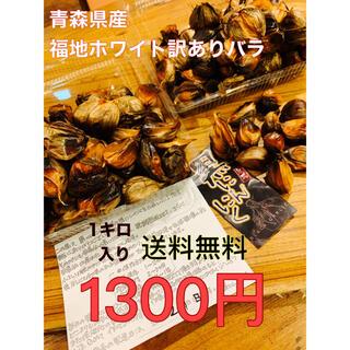 青森県産福地ホワイト訳ありバラ1キロ  黒ニンニク(野菜)