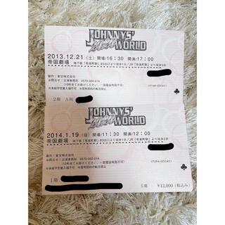 Sexy Zone - ジャニーズワールド 2013.2014年 半券チケット