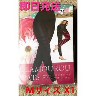 glamorou spats【M1枚】未開封グラマラスパッツ 大人気