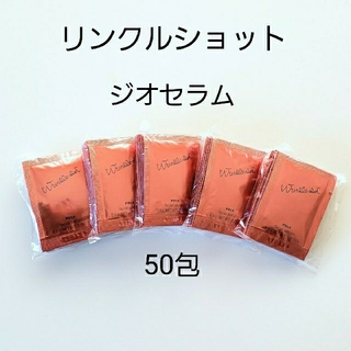 POLA - POLA リンクルショット  ジオセラム 50包