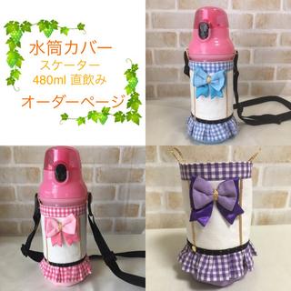 スケーター水筒カバー フリル リボン付(外出用品)