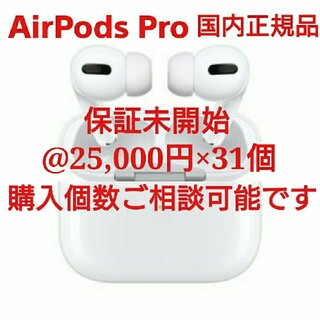Apple - Apple AirPods Pro MWP22J/A 国内正規品  31個
