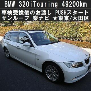 BMW - 車検後渡しBMW320iツーリング!走行4.9万km台/サンルーフ☆東京/大田区