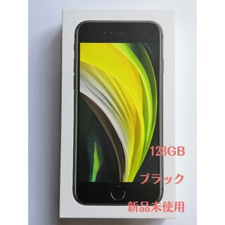 iPhone - iPhone SE2 128GB ブラック 第2世代 SIMフリー 新品未使用