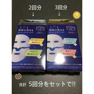 ミライエンス セパレートケアマスク シルバー/ゴールド(計5回分)(パック/フェイスマスク)