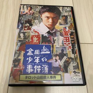 KinKi Kids - 金田一少年の事件簿 タロット山荘殺人事件 DVD 堂本剛 ともさかりえ