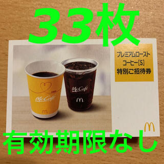 R022506マクドナルドコーヒー無料券33枚