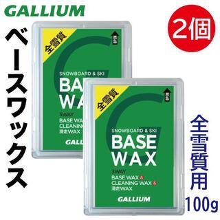【2個】ガリウム ベースワックス[全雪質用BASE WAX] #A01-2(ブーツ)