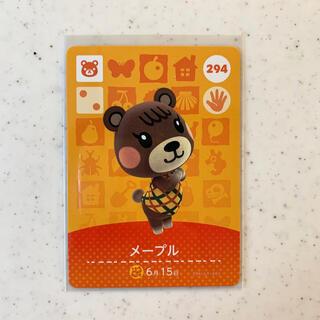 ニンテンドウ(任天堂)のどうぶつの森 amiiboカード 294 メープル(その他)