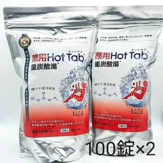 【新品】薬用ホットタブ重炭酸湯 100錠×2個